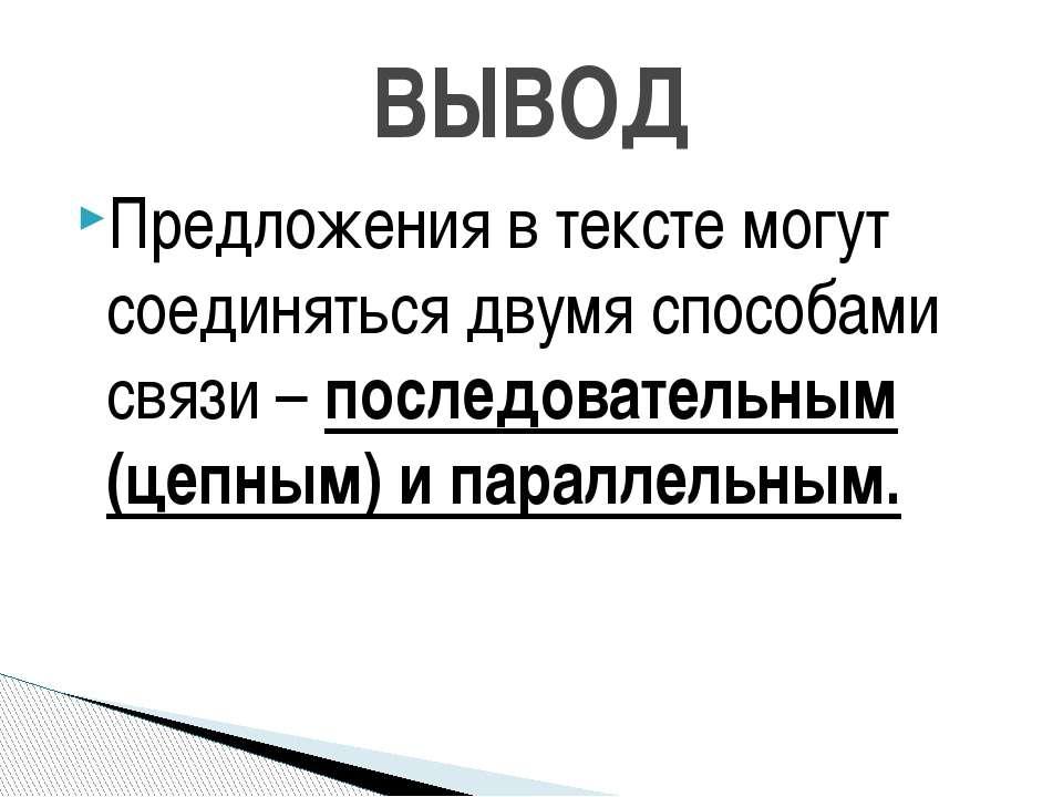Предложения в тексте могут соединяться двумя способами связи – последовательн...