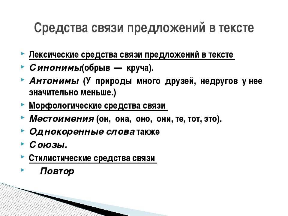 Лексические средства связи предложений в тексте Синонимы(обрыв — круча). Анто...