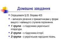 Домашнє завдання Опрацювати § 25. Вправа 405 – виписати речення з прикметника...
