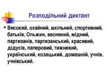Розподільний диктант Високий, охайний, шкільний, спортивний, батьків, Ольжин,...