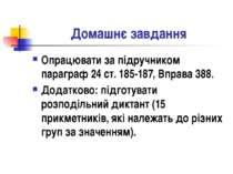 Домашнє завдання Опрацювати за підручником параграф 24 ст. 185-187, Вправа 38...