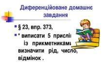 Диференційоване домашнє завдання § 23, впр. 373, * виписати 5 прислів'їв із п...