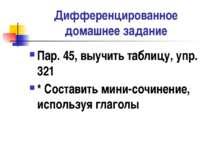 Дифференцированное домашнее задание Пар. 45, выучить таблицу, упр. 321 * Сост...