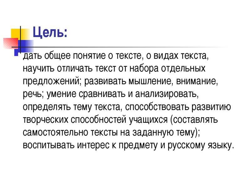 Цель: дать общее понятие о тексте, о видах текста, научить отличать текст от ...