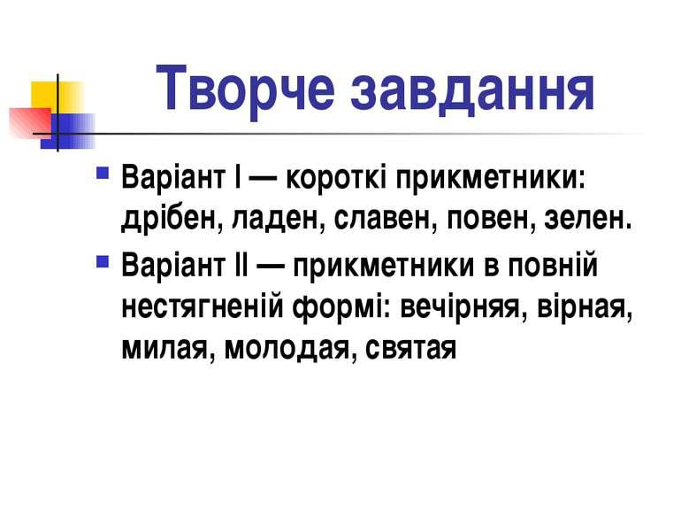 Творче завдання Варіант І — короткі прикметники: дрібен, ладен, славен, повен...
