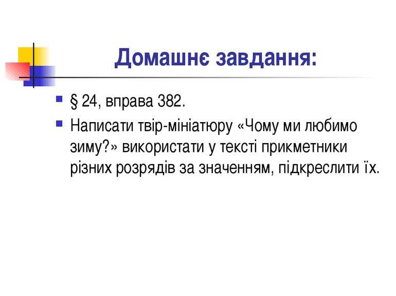Домашнє завдання: § 24, вправа 382. Написати твір-мініатюру «Чому ми любимо з...