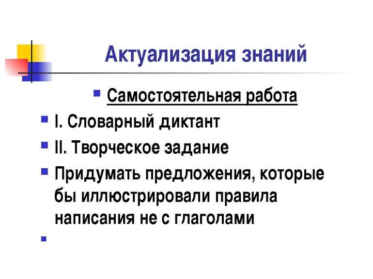 Актуализация знаний Самостоятельная работа I. Словарный диктант II. Творческо...