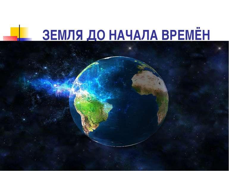ЗЕМЛЯ ДО НАЧАЛА ВРЕМЁН