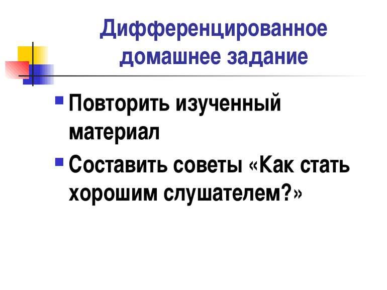 Дифференцированное домашнее задание Повторить изученный материал Составить со...