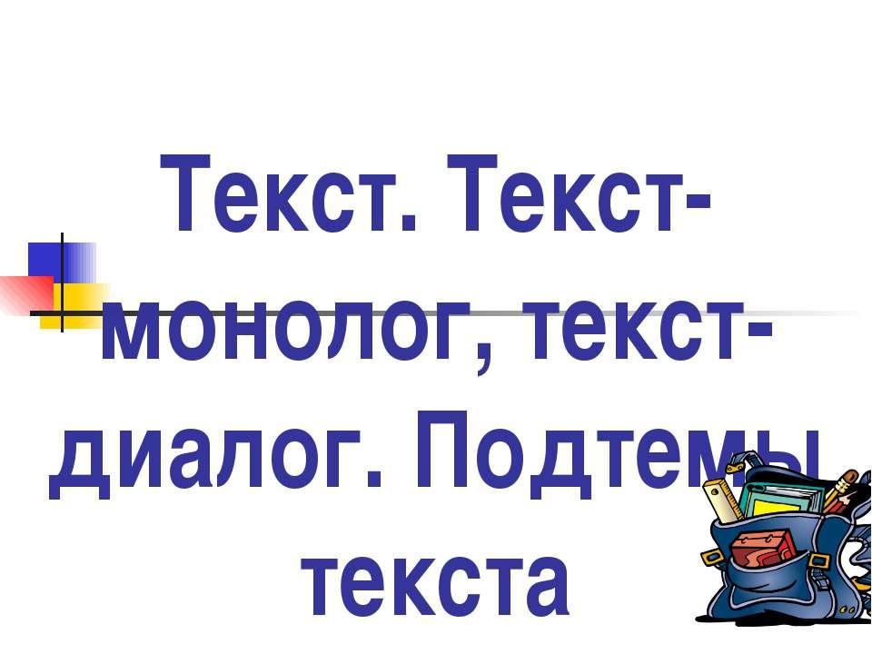 Текст. Текст-монолог, текст-диалог. Подтемы текста