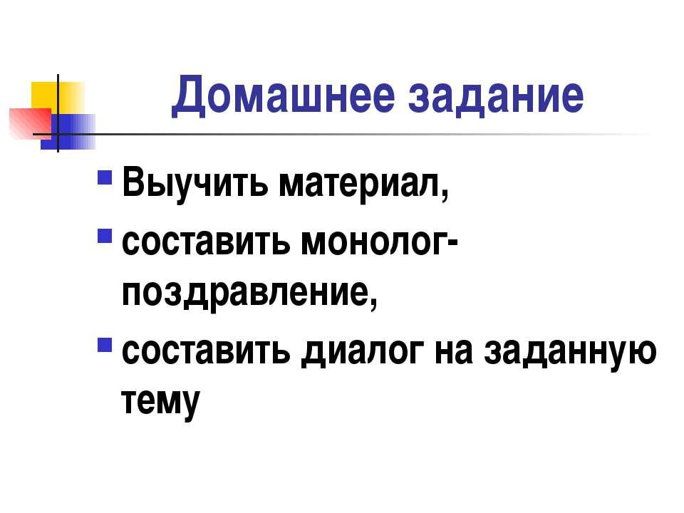 Домашнее задание Выучить материал, составить монолог-поздравление, составить ...