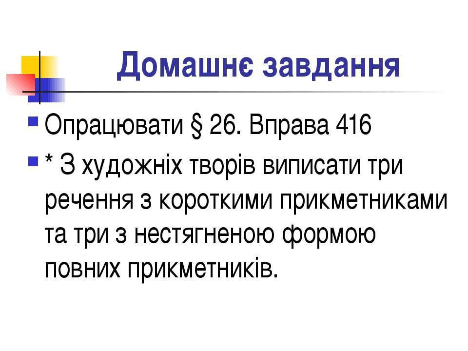 Домашнє завдання Опрацювати § 26. Вправа 416 * З художніх творів виписати три...
