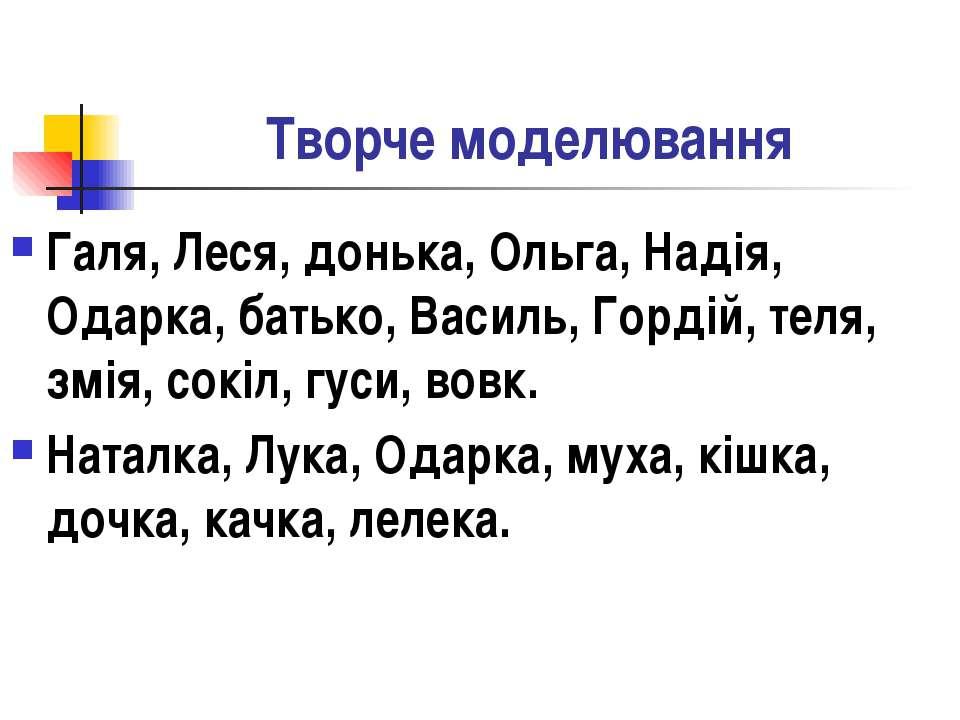 Творче моделювання Галя, Леся, донька, Ольга, Надія, Одарка, батько, Василь, ...