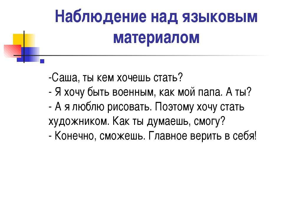 Наблюдение над языковым материалом -Саша, ты кем хочешь стать? - Я хочу быть ...