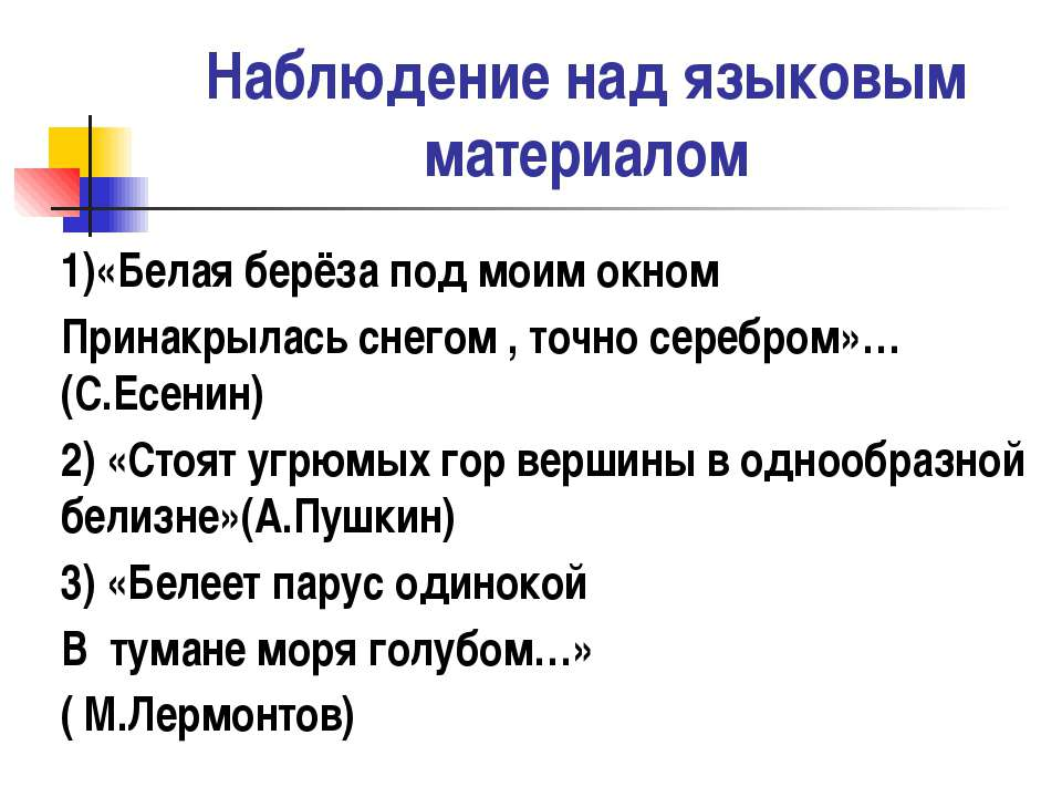 Наблюдение над языковым материалом 1)«Белая берёза под моим окном Принакрылас...