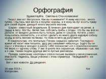 Орфография Здравствуйте, Светлана Станиславовна! Пишет вам кот Матроскин. Как...