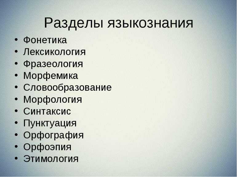 Разделы языкознания Фонетика Лексикология Фразеология Морфемика Словообразова...