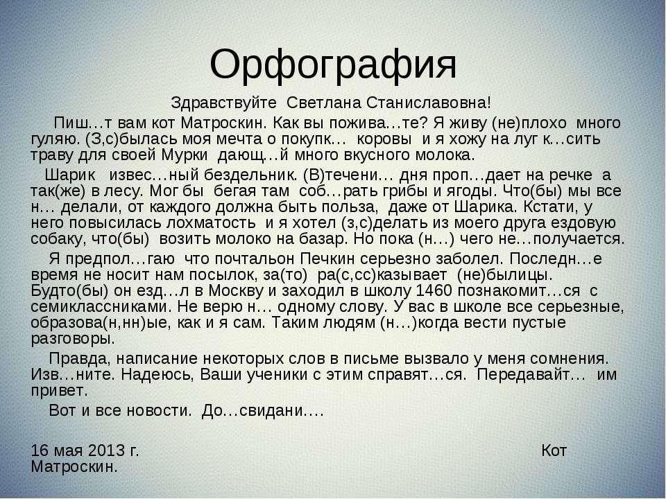 Орфография Здравствуйте Светлана Станиславовна! Пиш…т вам кот Матроскин. Как ...