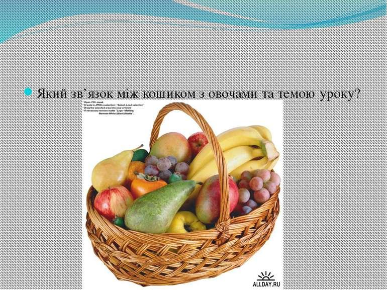 Який зв'язок між кошиком з овочами та темою уроку?