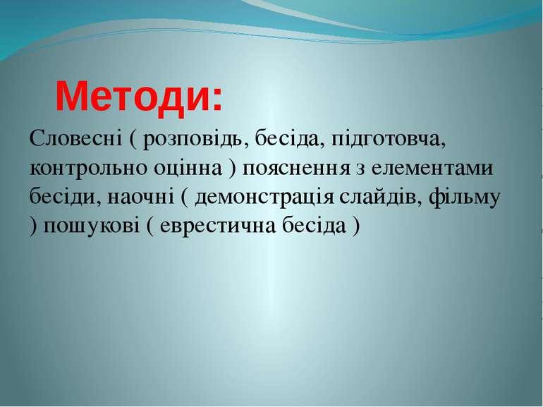 Методи: Словесні ( розповідь, бесіда, підготовча, контрольно оцінна ) пояснен...