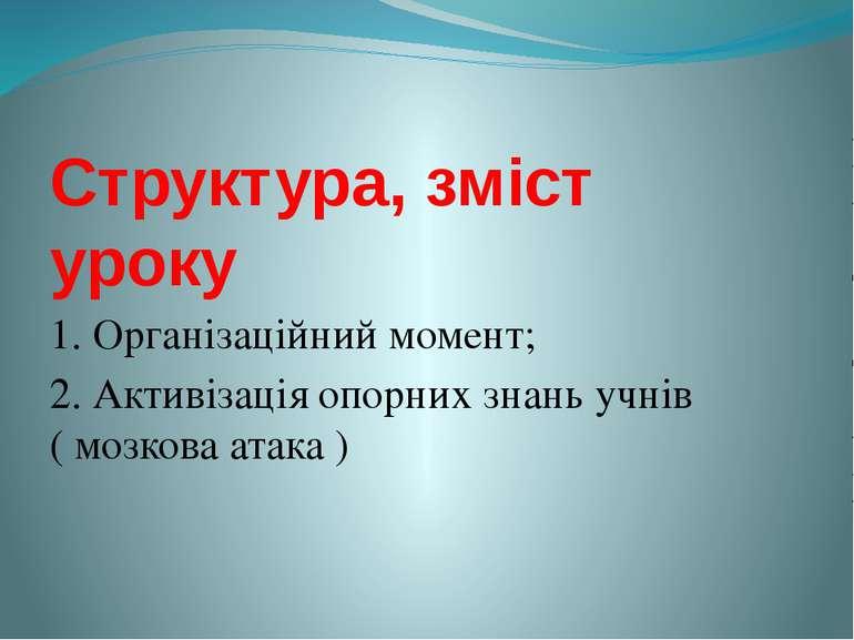 Структура, зміст уроку 1. Організаційний момент; 2. Активізація опорних знань...