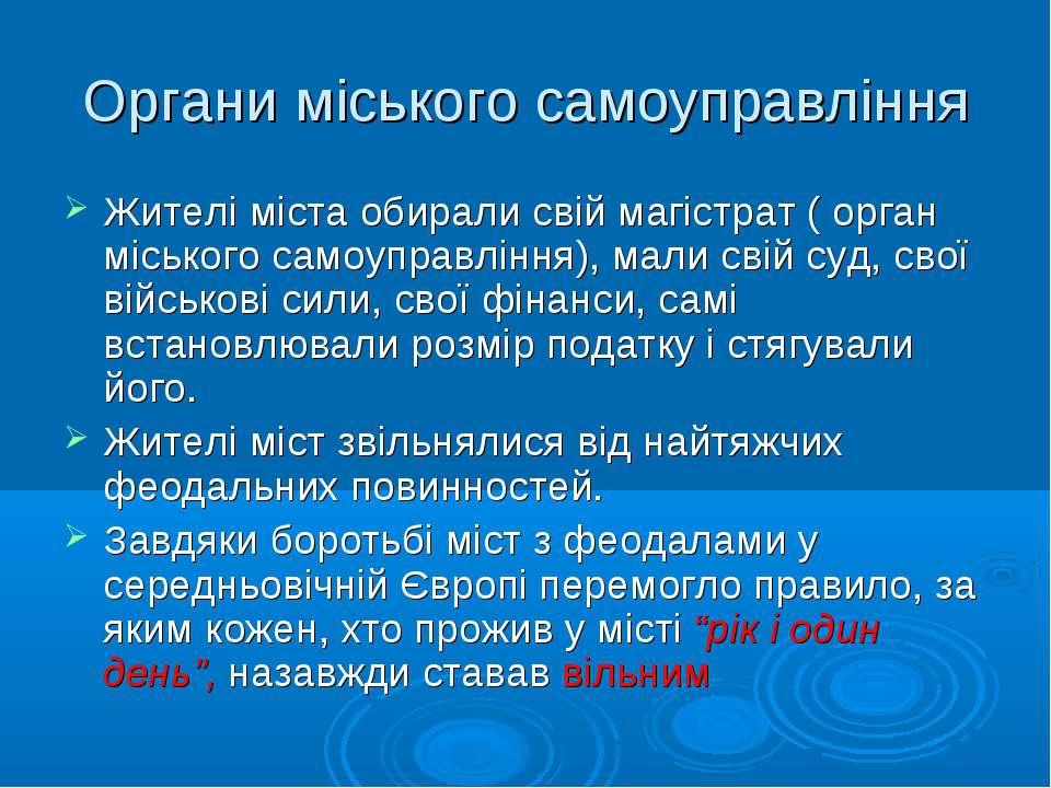 Органи міського самоуправління Жителі міста обирали свій магістрат ( орган мі...