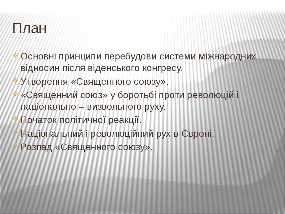 План Основні принципи перебудови системи міжнародних відносин після віденсько...