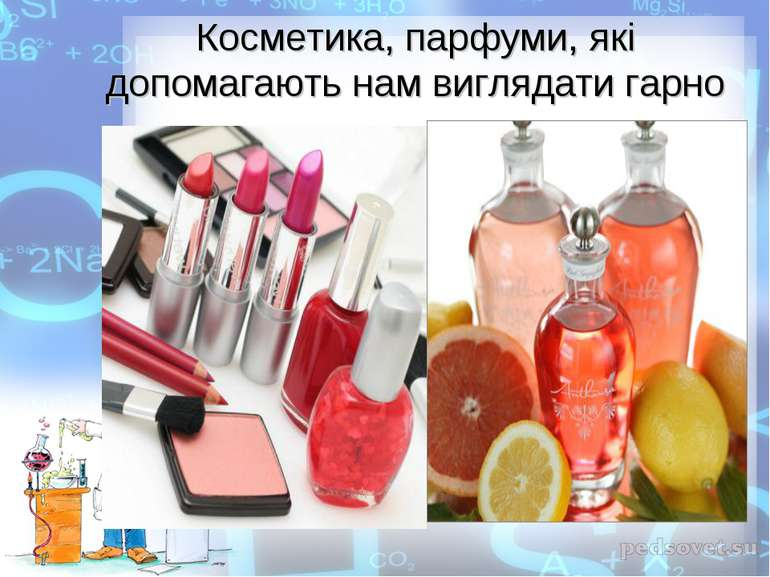 Косметика, парфуми, які допомагають нам виглядати гарно