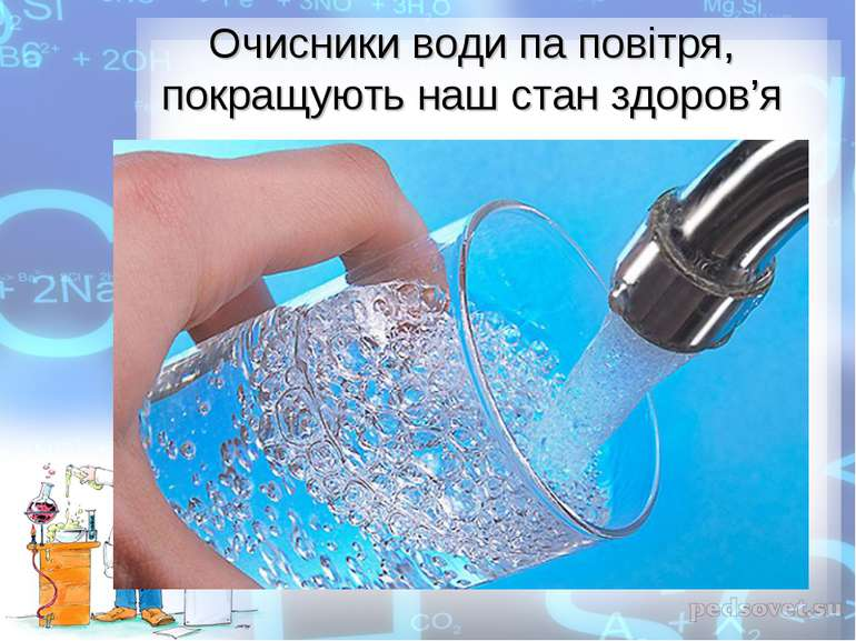 Очисники води па повітря, покращують наш стан здоров'я
