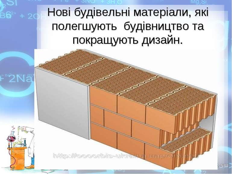 Нові будівельні матеріали, які полегшують будівництво та покращують дизайн.