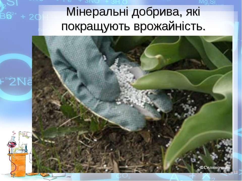 Мінеральні добрива, які покращують врожайність.