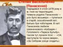 Степан Васильченко (Панасенко) Народився 8 січня 1879 року в м. Ічня на Черні...