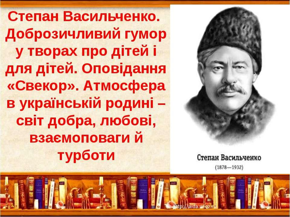 Степан Васильченко. Доброзичливий гумор у творах про дітей і для дітей. Опові...