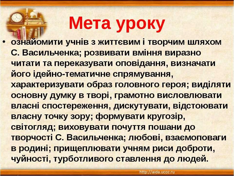 Мета уроку ознайомити учнів з життєвим і творчим шляхом С. Васильченка; розви...