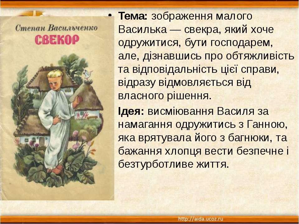 Тема: зображення малого Василька — свекра, який хоче одружитися, бути господа...