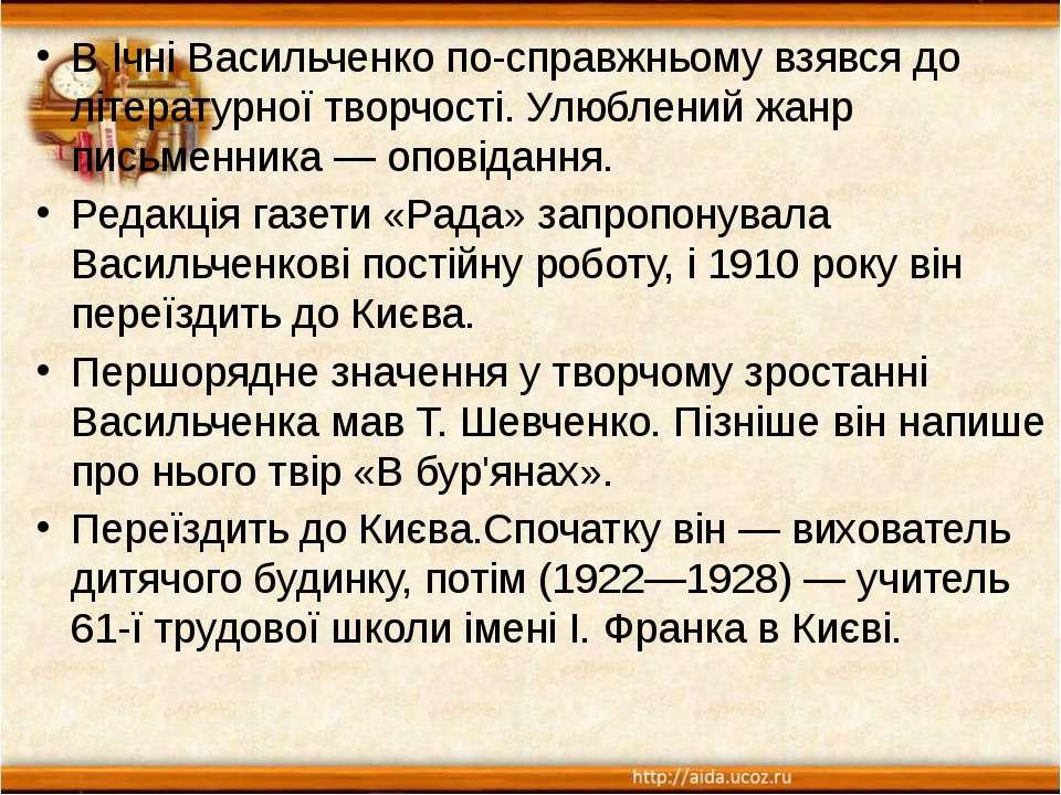 В Ічні Васильченко по-справжньому взявся до літературної творчості. Улюблений...