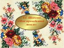 Т.Г. Шевченко. «Мені тринадцятий минало»