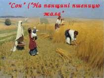 """""""Сон"""" (""""На панщині пшеницю жала"""""""