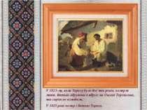 У 1823-му, коли Тарасу було дев'ять років, померла мати. Батько одружився вдр...