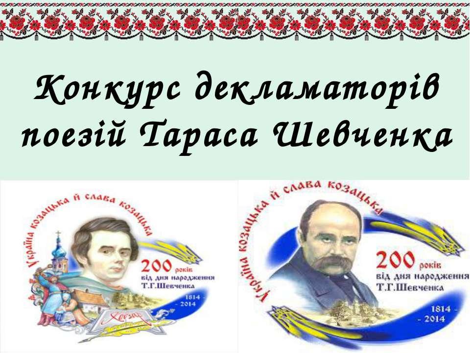 Конкурс декламаторів поезій Тараса Шевченка