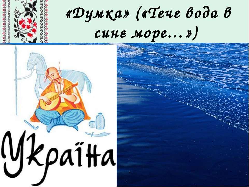 «Думка» («Тече вода в синє море…»)