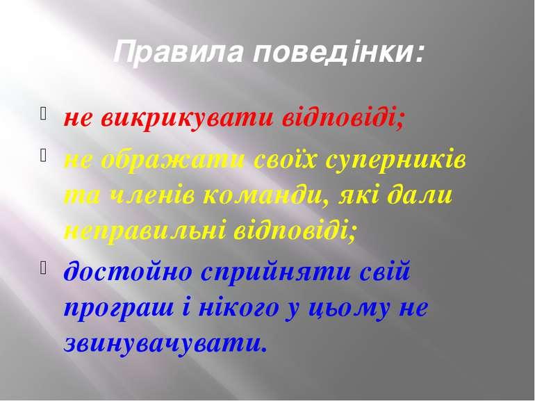 Правила поведінки: не викрикувати відповіді; не ображати своїх суперників та ...