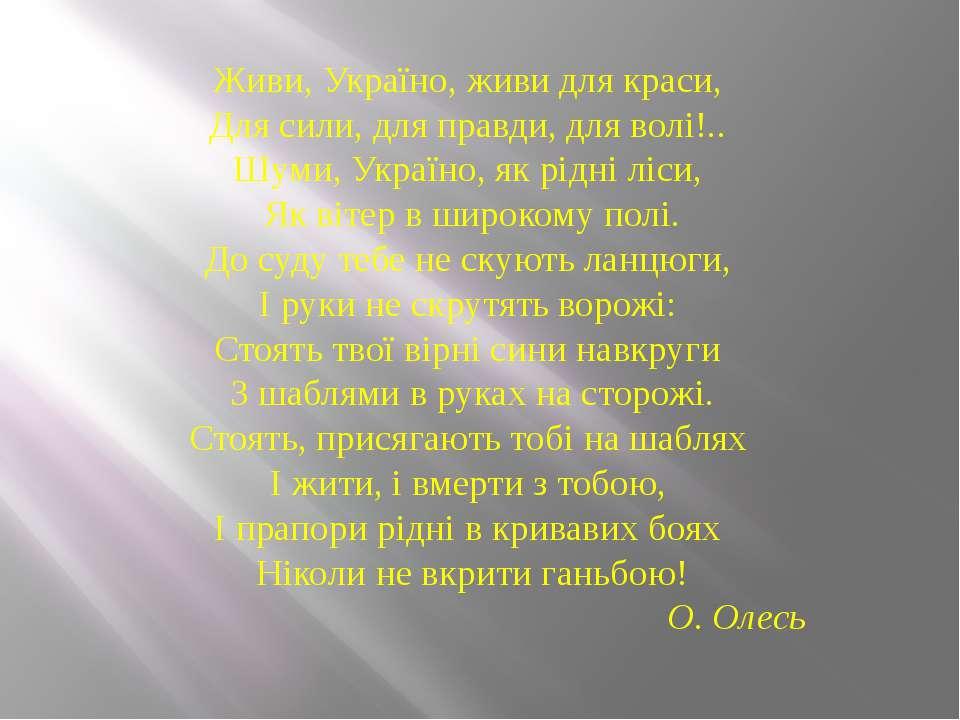 Живи, Україно, живи для краси, Для сили, для правди, для волі!.. Шуми, Укра...