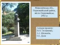 Миколаївська обл., Первомайський район, місто Первомайськ; 2002 р. Автори про...