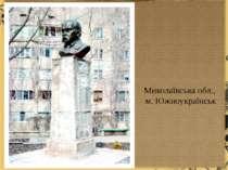 Миколаївська обл., м. Южноукраїнськ