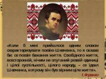 «Коли б мені прийшлося одним словом схарактеризувати поезію Шевченка, то я ск...
