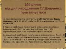 На сьогоднішній день налічується1384 пам'ятники Тарасу Шевченку у світі: 125...