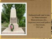 Найдавніший пам'ятник на Миколаївщині Миколаївська обл., Березнегуватський ра...