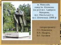 . Автори проекту: Г.О.Ковальчук, В.В. Щедров, В.Г. Пахомов м. Миколаїв, скве...
