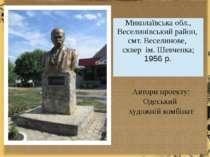 Автори проекту: Одеський художній комбінат Миколаївська обл.,Веселинівськийра...